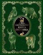 Настольная книга охотника (подарочное издание)