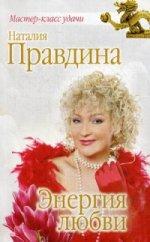Наталия Борисовна Правдина. Энергия любви