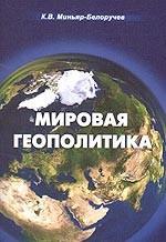 Мировая геополитика. Учебно-методическая разработка по курсу лекций