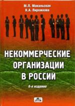 Некоммерческие организации в России. Создание, права, налоги, учет, отчетность