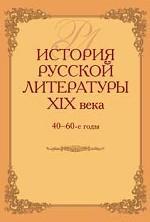 История русской литературы ХIХ века. 40-60 годы