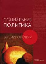 Социальная политика. Энциклопедия. Волгин Н.А