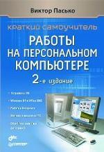 Краткий самоучитель работы на персональном компьютере, 2-е издание