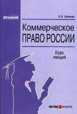Коммерческое право России: курс лекций