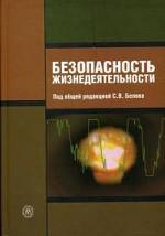 Безопасность жизнедеятельности: учебник для средних специальных учебных заведений