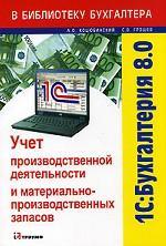 1С: Бухгалтерия 8.0. Учет производственной деятельности и материально-производственных запасов. Учебное пособие