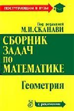 Математика. Сборник задач с решениями. В 2 книгах. Книга 2. Геометрия