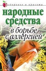 Народные средства в борьбе с аллергией