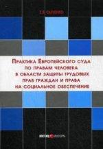 Практика Европейского суда по правам человека в области защиты трудовых прав граждан и права на социальное обеспечение