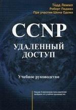 CCNP. Удаленный доступ. Учебное руководство
