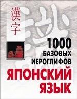 Японский язык. 1000 базовых иероглифов