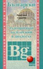 Разговорный болгарский в диалогах