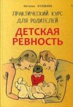 Детская ревность. Практический курс для родителей