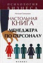 Настольная книга менеджера по персоналу