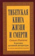 Тибетская книга жизни и смерти. 20-летнее юбил изд