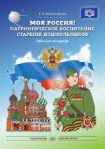 Моя Россия! Патриотическое воспитание ст. дошк-ков