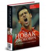 Новак Джокович. Герой тенниса и лицо Сербии