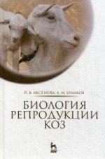 Биология репродукции коз: Монография