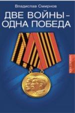 Илья Смирнов. Две войны - одна победа