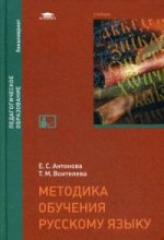 Методика обучения русскому языку. Учебник для студентов учреждений высшего образования