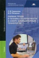 Охрана труда и техника безопасности в сфере компьютерных технологий. Учебник для студентов учреждений среднего профессионального образования