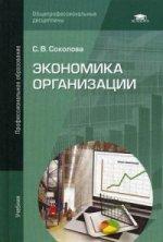 Экономика организации. Учебник для студентов учреждений среднего профессионального образования
