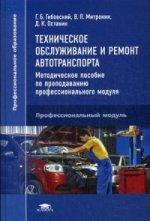 Техническое обслуживание и ремонт автотранспорта. Методическое пособие по преподаванию профессионального модуля