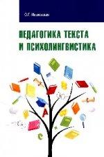 Педагогика текста и психолингвистка: Учебное пособие