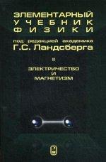 Элементар.учебник физики Т.2 Электричест.и Магнет