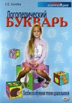Логопедический букварь: Пособие по обучению чтению дошкольников