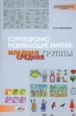 Коррекционно-развивающие занятия: младшая и средняя группы. Книга+CD