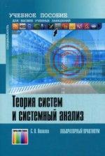 Теория систем и системный анализ. Лабораторный практикум. Учебное пособие