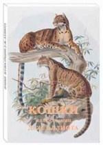 Кошки. Иллюстрации Д. -Ж. Эллиота. (Набор из 15 открыток)