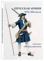 Прусская армия XVII–XIX веков в рисунках Рихарда Кнотеля