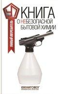 Книга о небезопасной бытовой химии