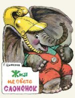 Жил на свете слоненок