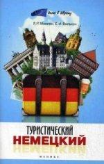 А. Б. Смулевич. Туристический немецкий