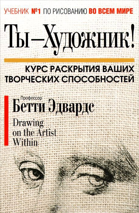 Ты - художник!
