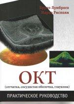 ОКТ (сетчатка, сосудистая оболочка, глаукома).