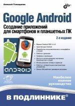 Google Android. Создание приложений для смартфонов и планшетных ПК. 2 изд. (+ инф. на www.bhv.ru)