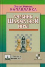 Учебник шахматной игры (тв)