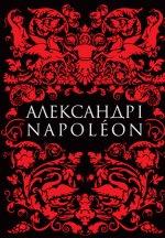 Александр I и Наполеон