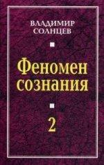 Владимир Солнцев. Феномен сознания-2