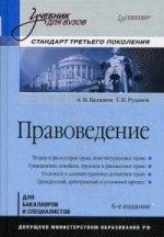 Правоведение. Учебник для бакалавров и специалистов. Гриф МО РФ