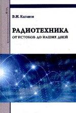 Радиотехника: от истоков до наших дней: Учебное пособие. Гриф МО РФ