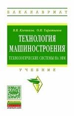 Технология машиностроения: технологические системы на ЭВМ: Учебник. Гриф МО РФ