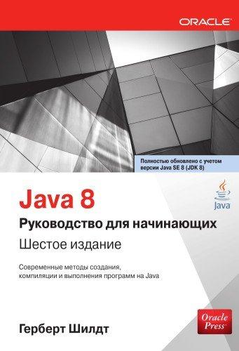 Java 8. Руководство для начинающих. 6-е издание