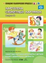 Картотека сюжетных картинок. Вып 44. Дошкол. возр