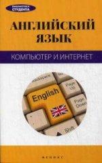 Английский язык. Компьютер и Интернет