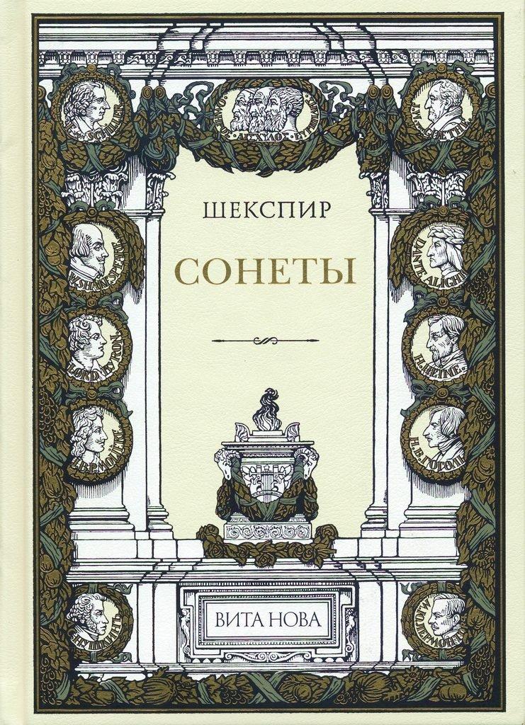 Сонеты. Иллюстрации Сергея Чайкуна